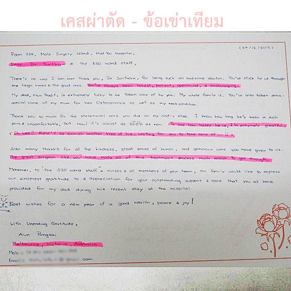 Aun Pongsai – ผ่าตัดข้อเข่าเทียม