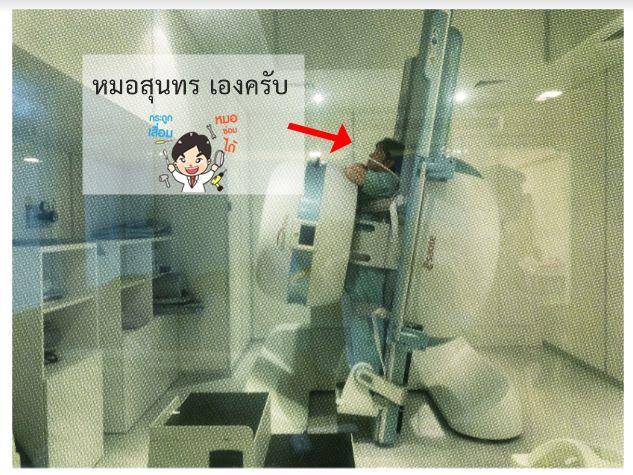 เครื่อง MRI SCAN ปวดหลัง ปวดเอว