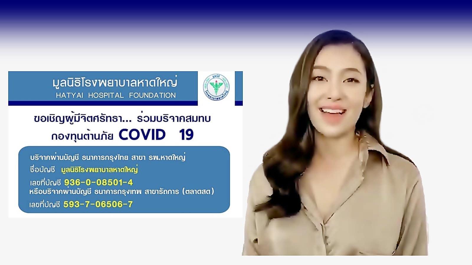 กองทุน ต้านภัย Covid-19