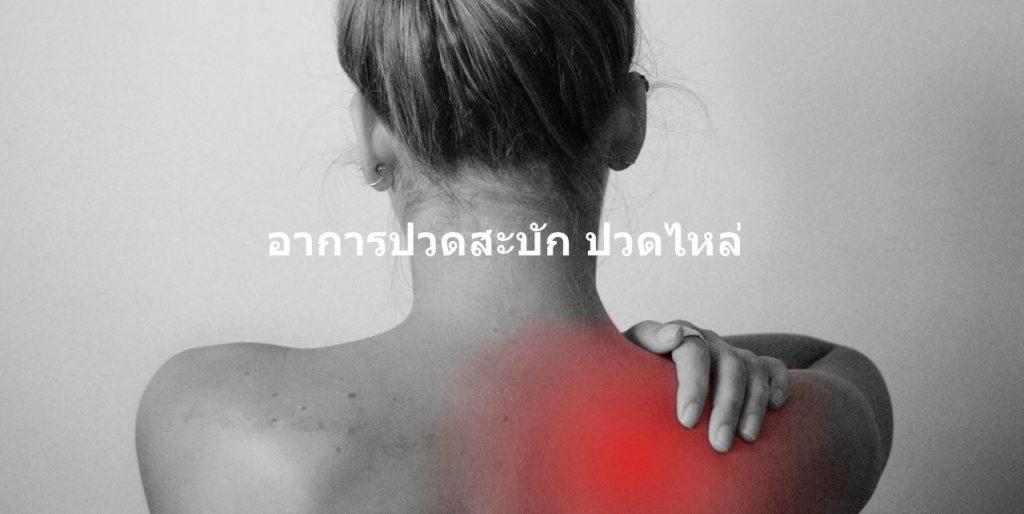 อาการปวดสะบัก ปวดไหล่ อาจไม่ใช่แค่ ออฟฟิศซินโดรม