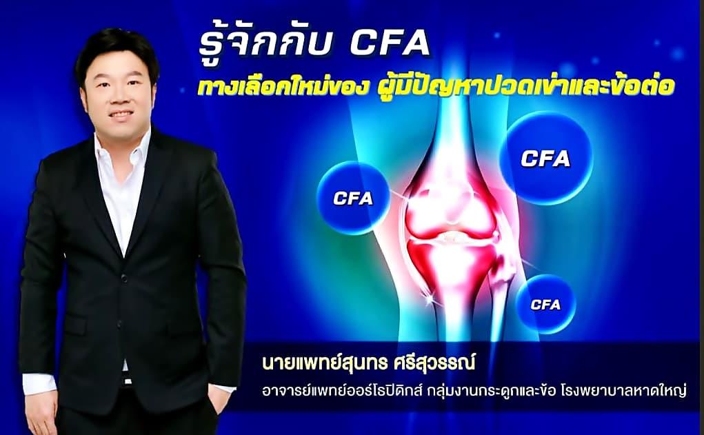 ครีมบรรเทาอาการปวดกล้ามเนื้อ ข้อต่อ ที่มีสาร CFA